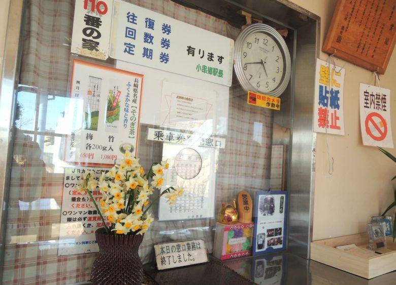 小串郷駅の窓口