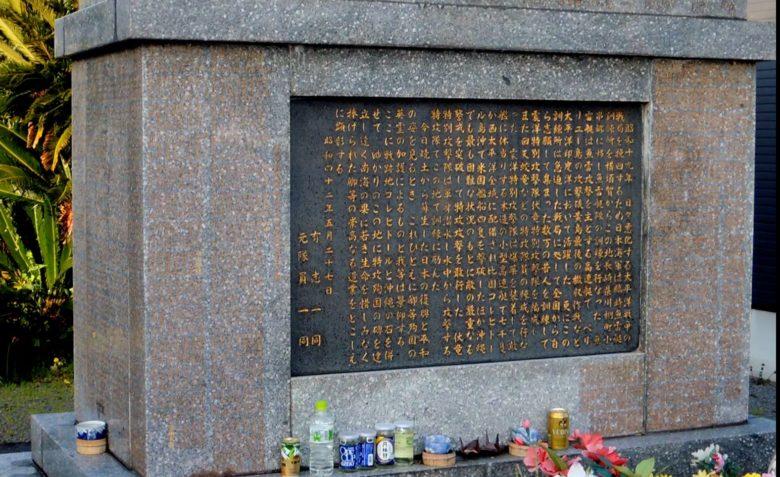 特攻殉国の碑