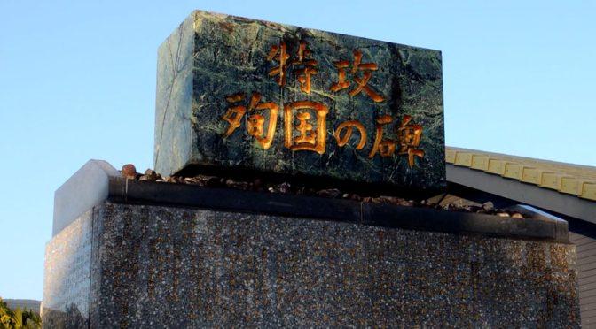 少年と反復横跳びしつつ‥小串郷駅から特攻殉国の碑へ