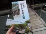 恋人の聖地・二之丸史跡庭園へ単身乗り込む①-県庁前(愛媛県)