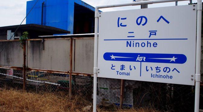 【駅舎探索】二戸駅①(IGRいわて銀河鉄道&東北新幹線)