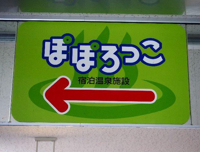 ぽぽろっこ1