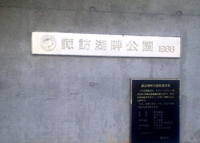 上諏訪駅散策1