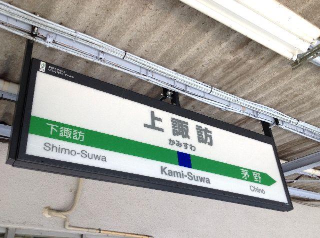 上諏訪駅1