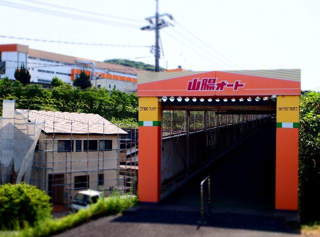 埴生駅210