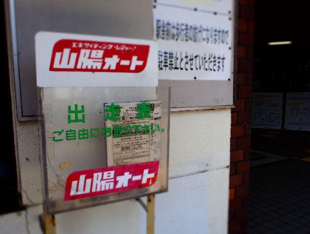 埴生駅216