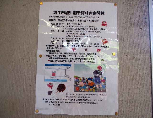 埴生駅24