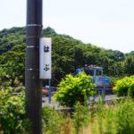 乗り継ぎミスで埴生駅(山口県・山陽本線)に降りることになった話
