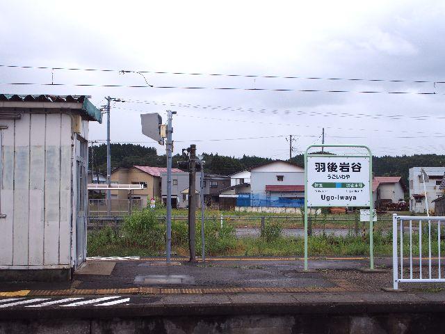 羽後岩谷駅3
