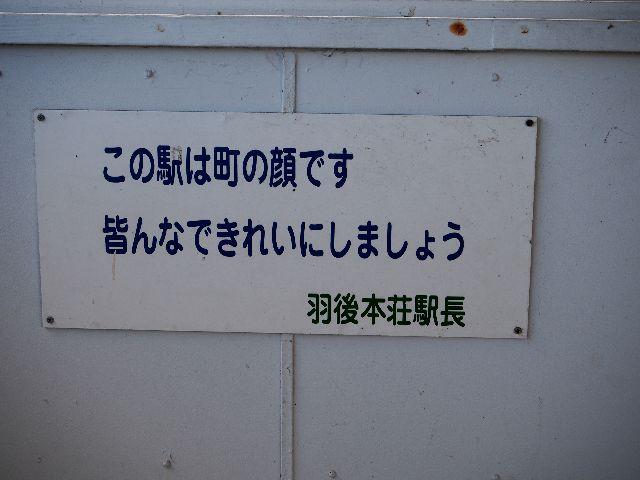 羽後岩谷駅5