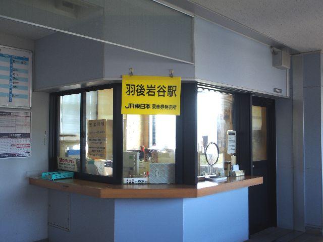 羽後岩谷駅8