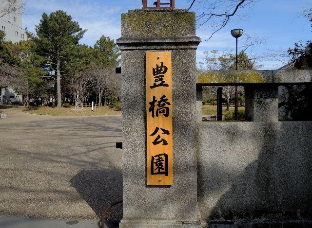 豊橋公園1