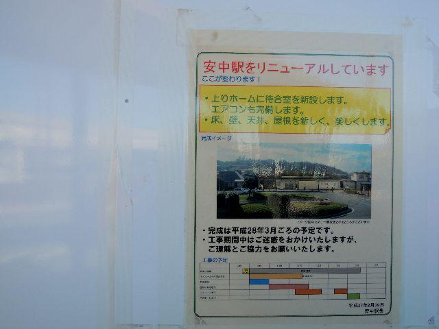 安中駅10