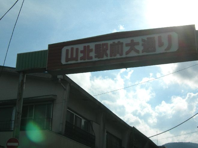 山北駅散策4