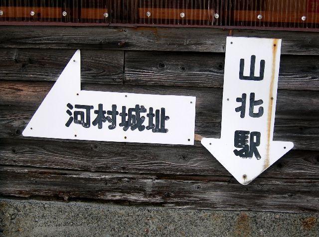 山北駅散策8