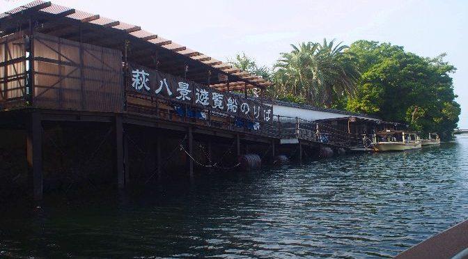 【画像多め】萩観光に欠かせない萩八景遊覧船に乗ってきました