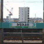 【駅舎探索】南与野駅(埼玉県・埼京線)に降り立つ