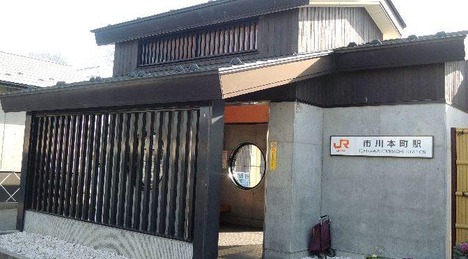 純和風でおニューな市川本町駅(身延線)の駅舎を探索