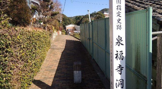 泉福寺駅散策~世界最古級の土器があった泉福寺洞窟へ