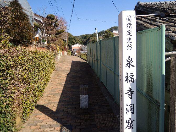 泉福寺洞窟4