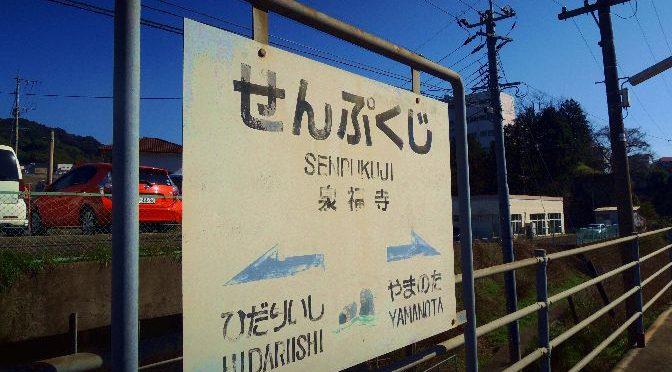 長崎の松浦鉄道に初乗車!泉福寺駅で駅探索