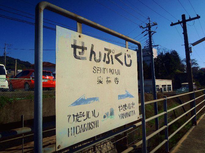 泉福寺駅1