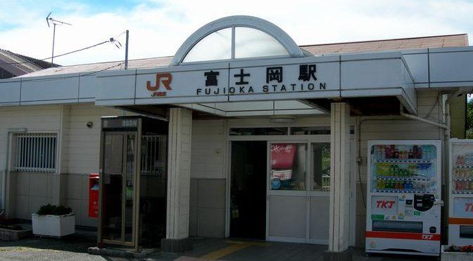 富士岡駅 散策~静かな町でレトロ建築を歩く