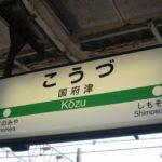 【駅舎探索】JR東日本とJR東海の境界駅!国府津駅に降り立つ