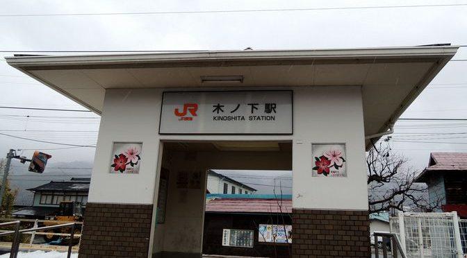 憧れの飯田線に初乗車!木ノ下駅で駅舎探索