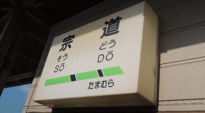 初めての関東鉄道常総線!下妻駅の隣にある宗道駅で駅舎探索