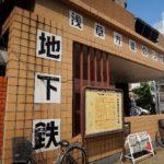 【駅舎探索?】JR上野駅から歩いて稲荷町駅へ