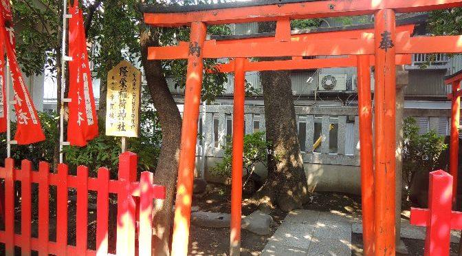 稲荷町駅 散策~下谷神社で稲荷様と油揚げを見る