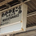 【駅舎探索】目指すは南海フェリー!和歌山港駅へ行く(和歌山市駅経由)