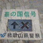 和歌山駅散策:みその商店街を歩いたり、ランチを食べたりした話