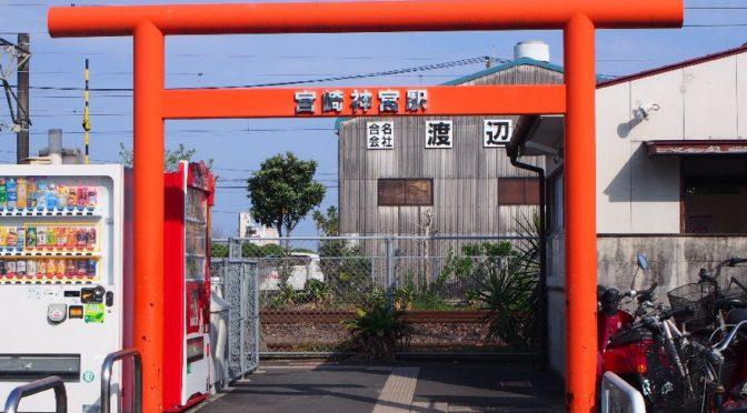 宮崎駅から3分!鳥居がある無人駅、宮崎神宮駅を探索