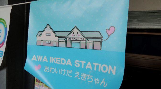 土讃線の徳島の駅 阿波池田駅を駅舎探索