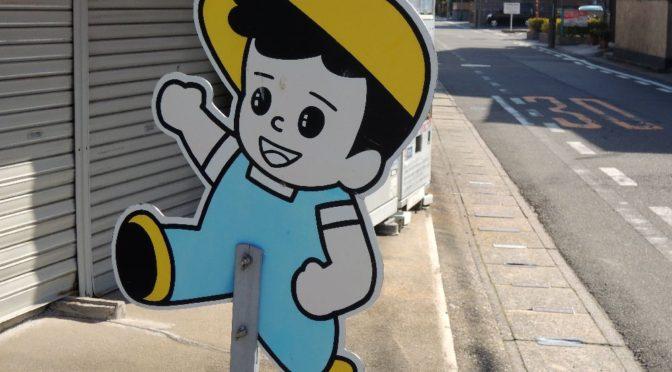 富田浜駅(関西本線)から散策して、歴史を知る
