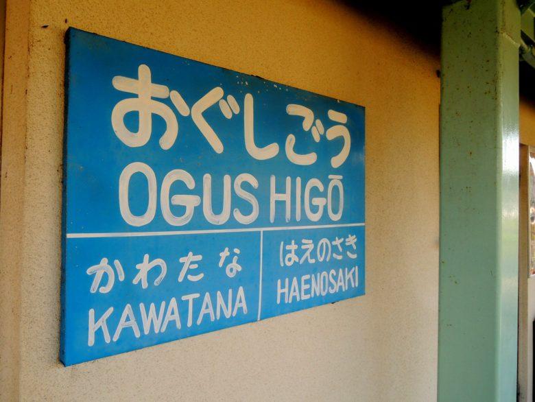 小串郷駅の駅名看板