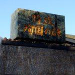 小串郷駅から特攻殉国の碑(長崎県 川棚町)へ【珍道中エピ付き】