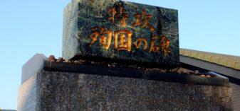 小串郷駅から特攻殉国の碑(長崎県 川棚町)へ