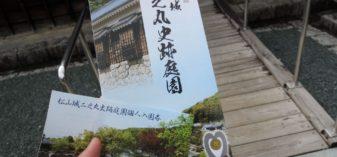 松山観光~県庁前停留所から二之丸史跡庭園へ歩く