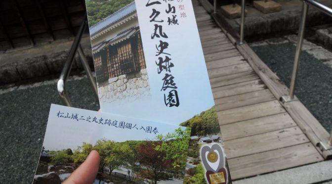 県庁前停留所から二之丸史跡庭園へ【市内電車で松山観光】