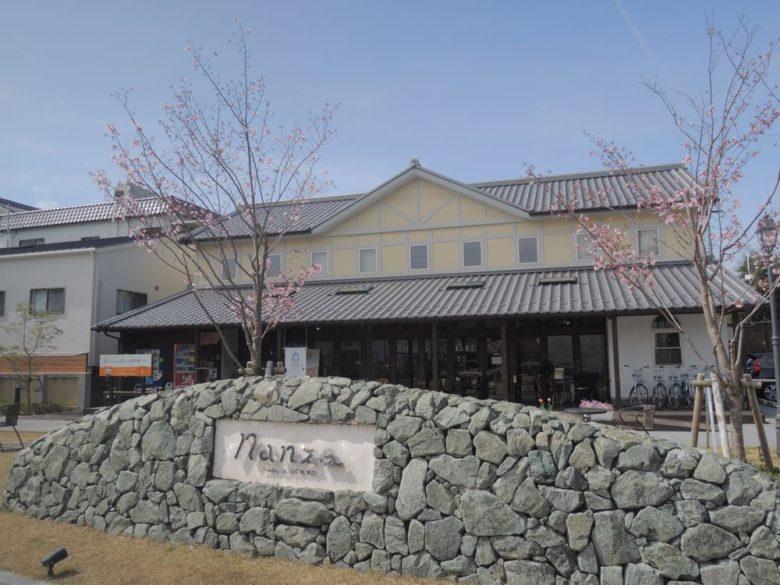 内子まちの駅 Nanze