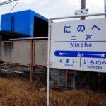 IGRいわて銀河鉄道&東北新幹線の停車駅!二戸駅を訪ねる