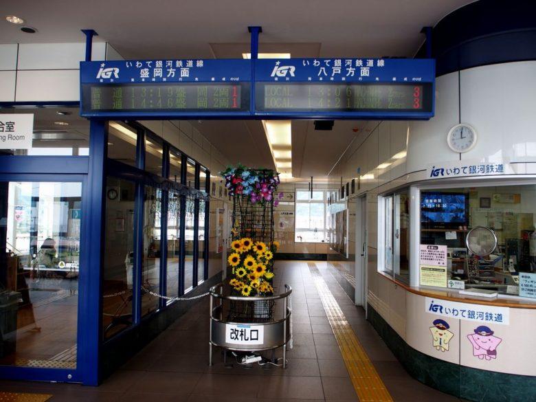 IGRいわて銀河鉄道‗二戸駅