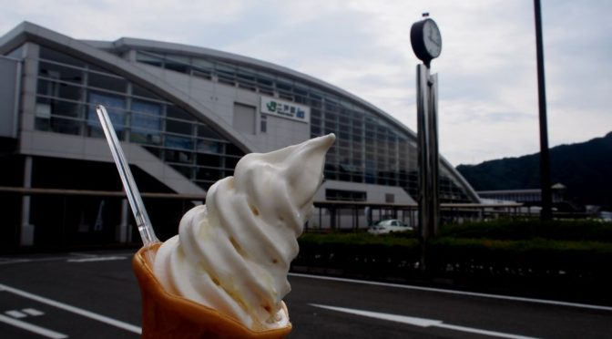 二戸駅隣接・なにゃーと物産センターでソフトクリームを食べる