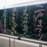 上野駅から新幹線で約2時間半!二戸駅の駅舎探索