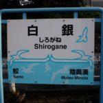 白銀駅(八戸線)の駅を訪ねる。八戸駅から約20分の無人駅へ
