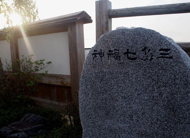 三嶋神社_三嶋七福神