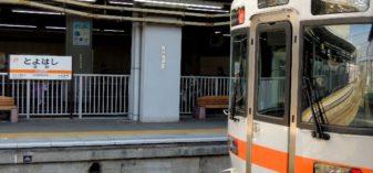豊橋駅で途中下車した思い出~2013年春の青春18きっぷで訪問